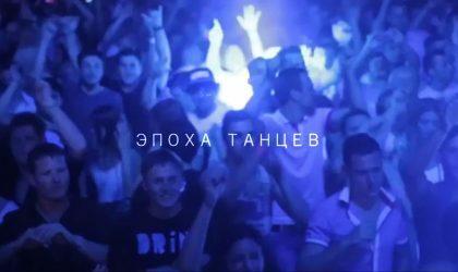 Трейлер документального фильма «Эпоха танцев»