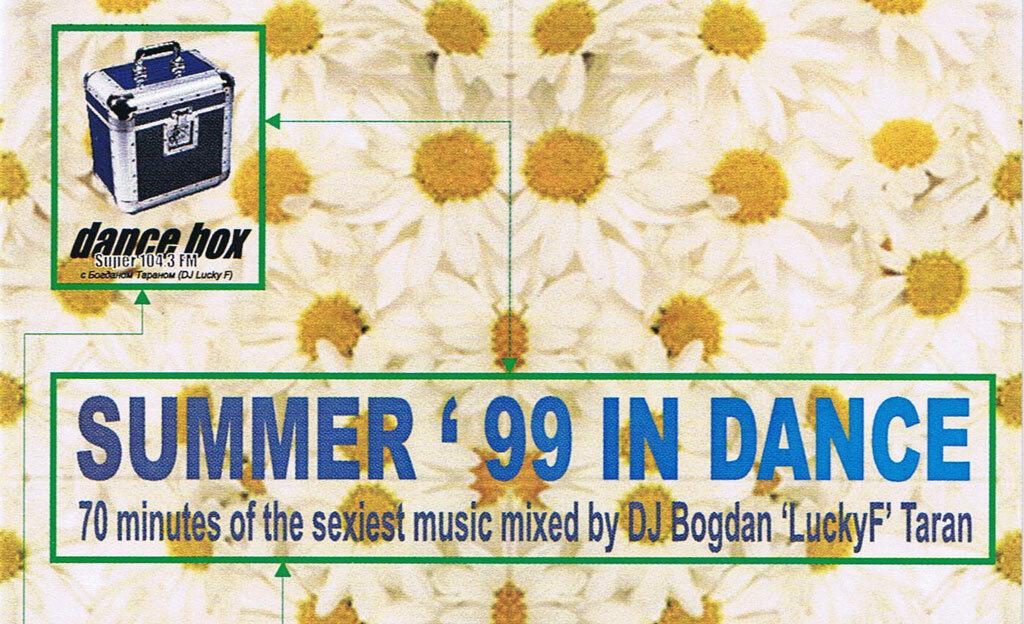 Слушайте первый классический микс Dance Box 1999 года