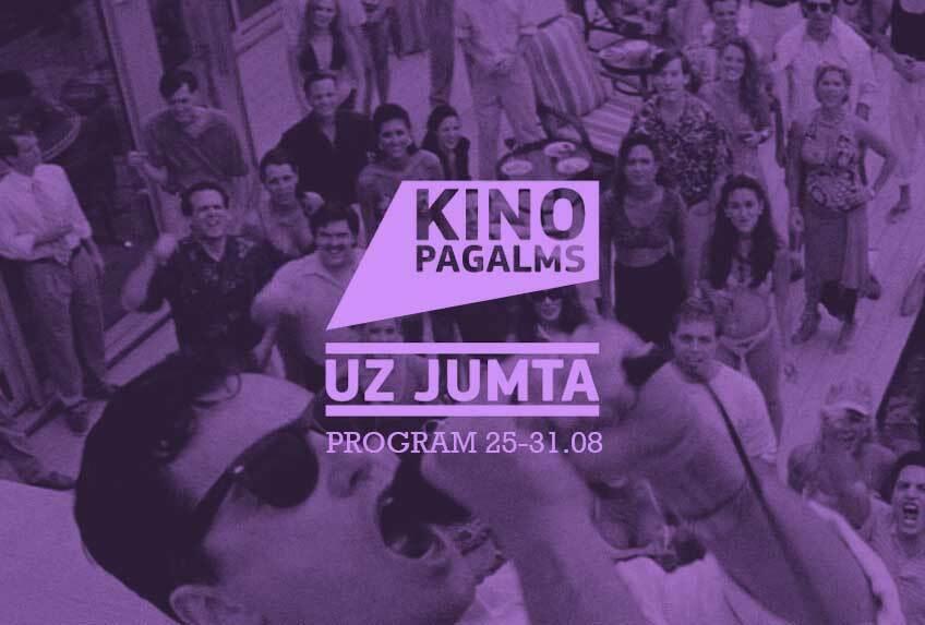 Конкурс с билетами и программа Kino Pagalms с 25 по 31 августа