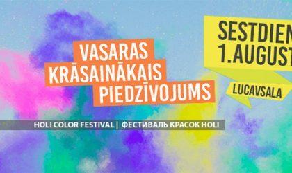Конкурс: билеты на Holi Krasu Festivals