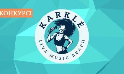 Конкурс: билеты на фестиваль Karkle Live Music Beach 2015