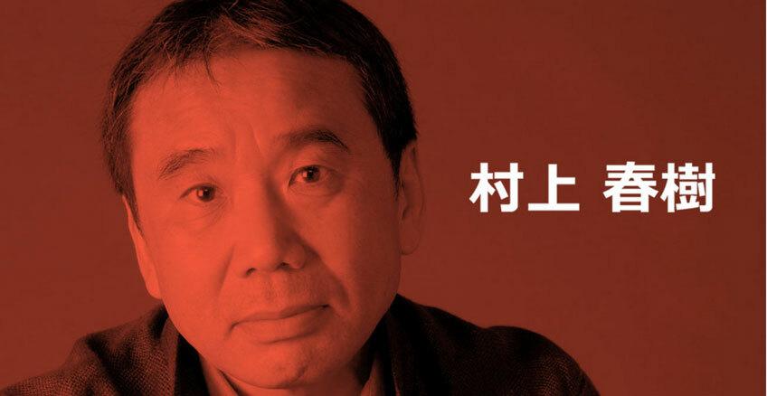 Побывать в виниловой комнате Харуки Мураками