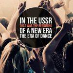 эпоха танцев