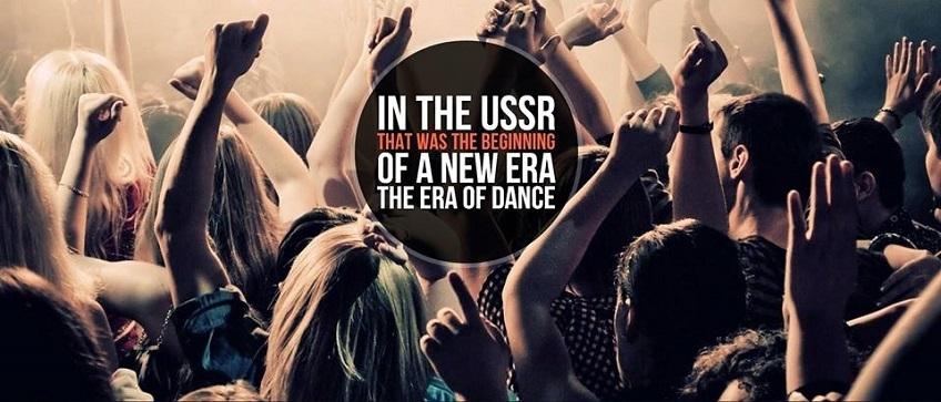 Смотрите официальный трейлер фильма «Эпоха танцев»