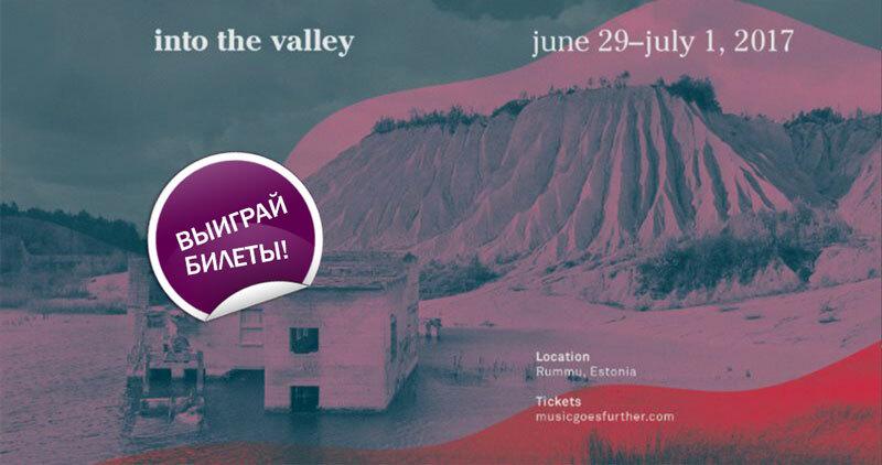 Конкурс: билеты на фестиваль Into The Valley 2017 в Эстонии