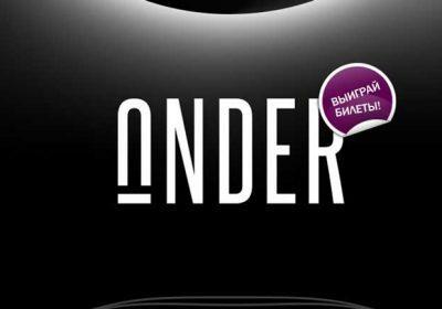 Конкурс с билетами на фестиваль UNDER 2018