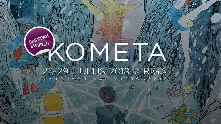 Конкурс: выиграйте билеты на фестиваль Komēta 2018