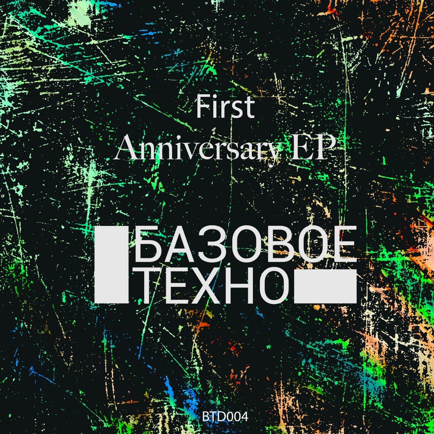 VA — First Year Anniversary (Базовое техно)