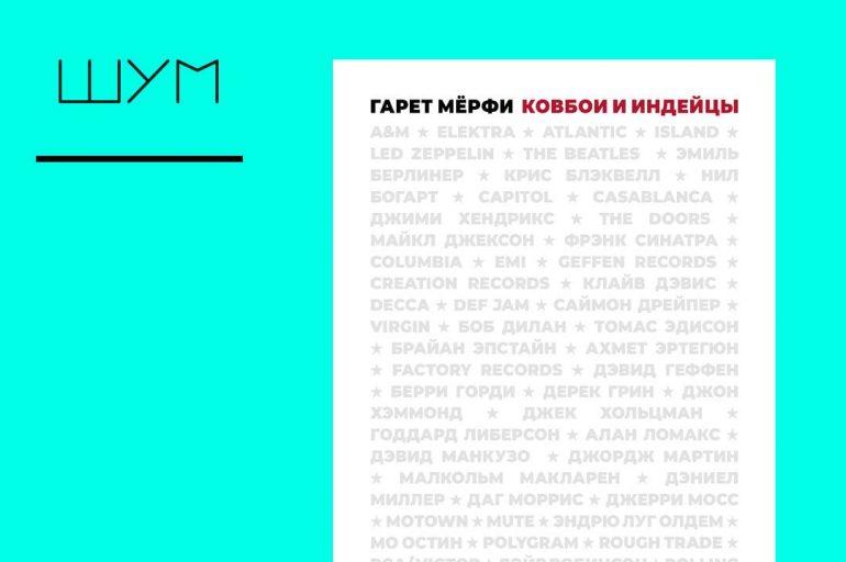 В издательстве «Шум» выходит книга Гарета Мерфи «Ковбои и индейцы: история индустрии звукозаписи»